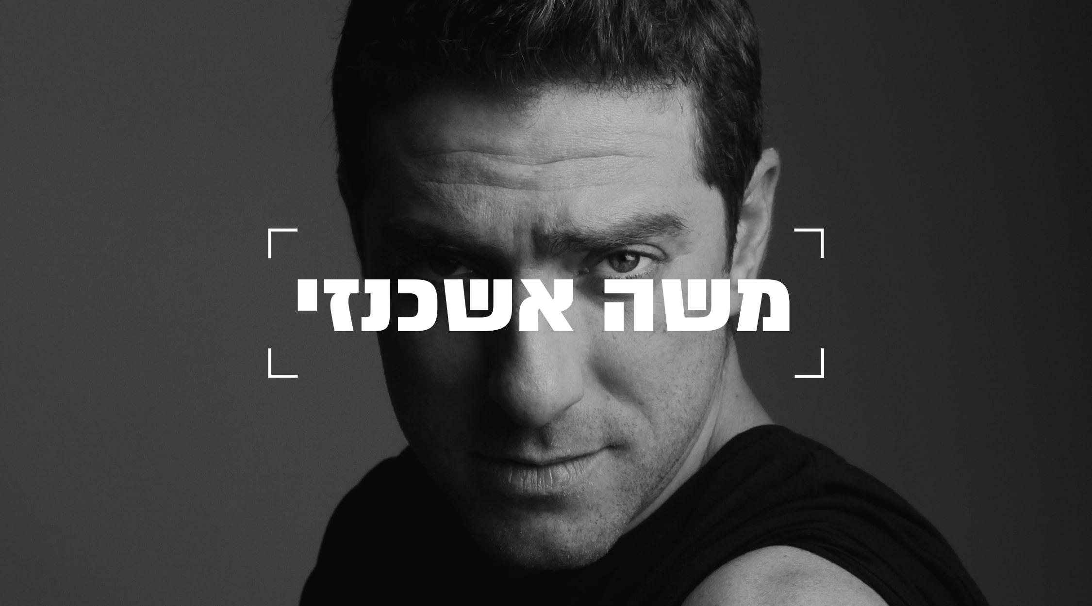 Moshe slide-min (1)